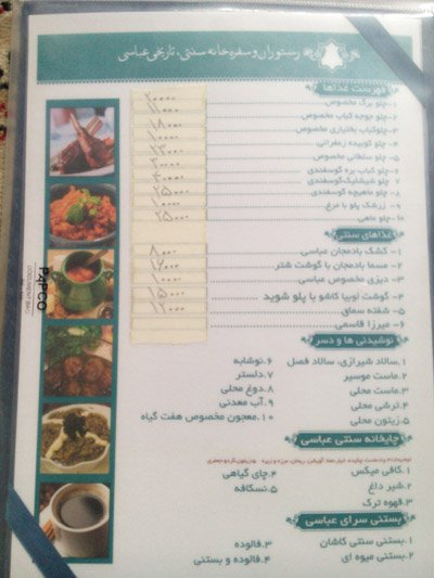 منوی غذا رستوران خانه تاریخی عباسیان