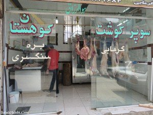 گوشت فروشی رینه