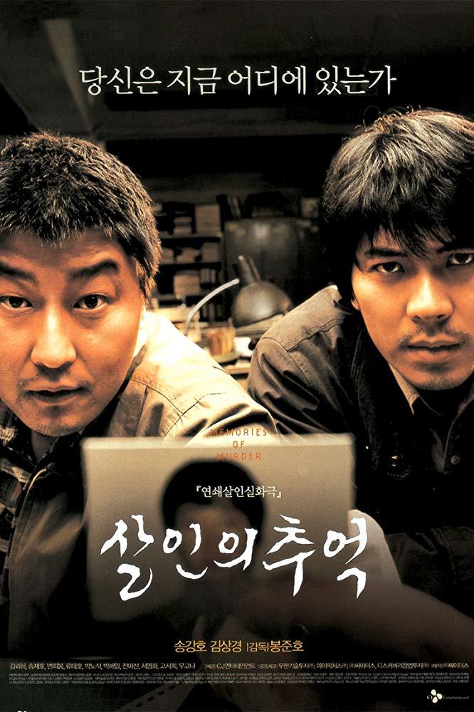 فیلم کرهای خاطرات قاتل - Memories of Murder