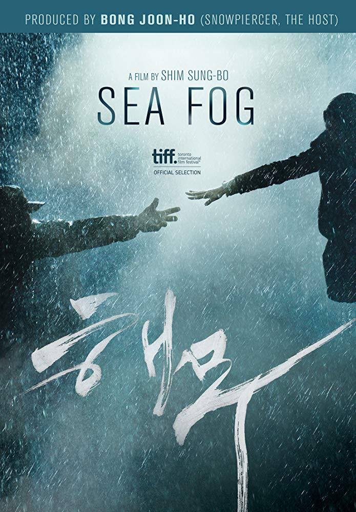 فیلم کرهای Sea Fog- مه دریا