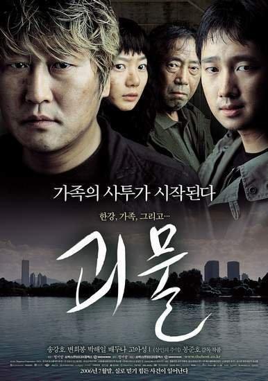 فیلم کرهای The Host - Gwoemul - میزبان
