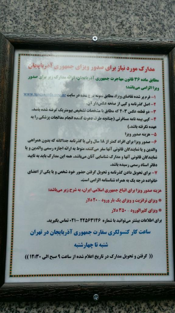مدارک مورد نیاز برای گرفتن ویزا آذربایجان