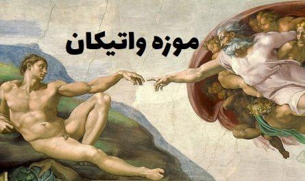 نقاشی آفرین آدم واتیکان میکل آنجلو