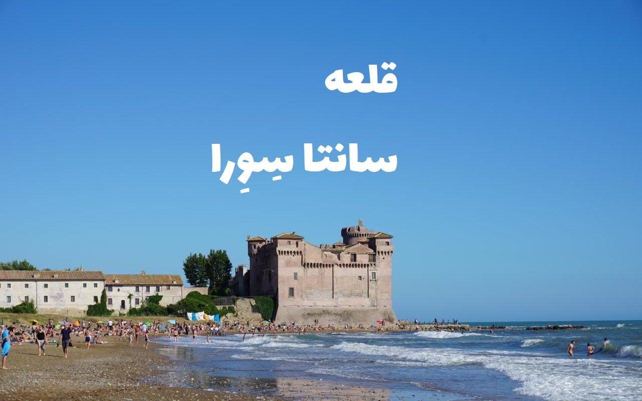 قلعه سانتا سورا