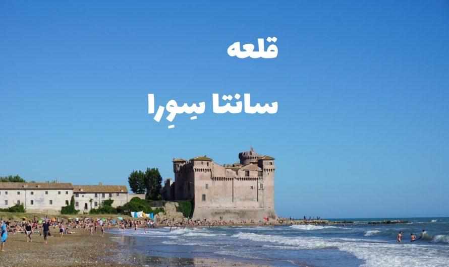 ساحل و قلعه سانتا سورا ایتالیا